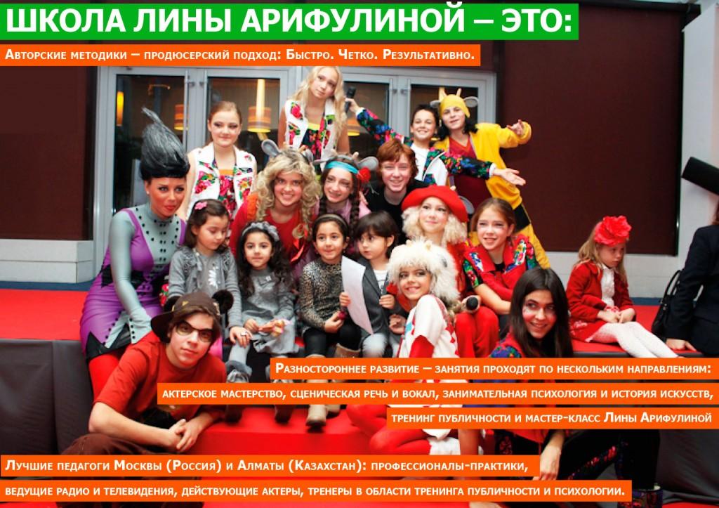 Летняя программа в Школе Лины Арифулиной