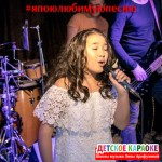 detskoe_karaoke_liny_arifulinoy_15
