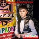 detskoe_karaoke_liny_arifulinoy_19